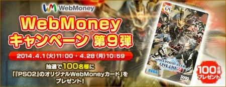 Webmoney Campaign 9