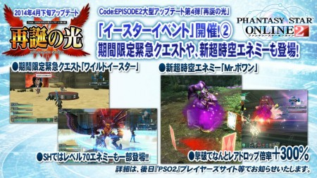 PSO2 Easter Event 2