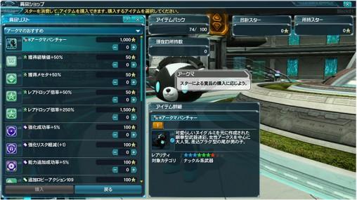 Arkuma Prize Ship