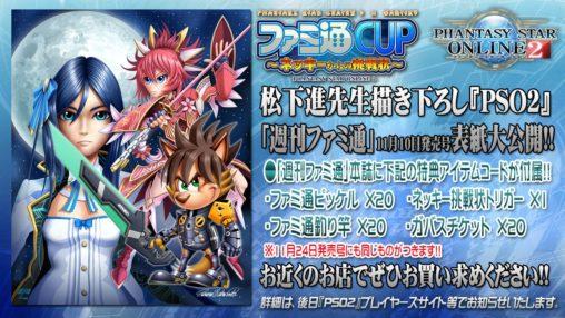 famitsu-cup-image