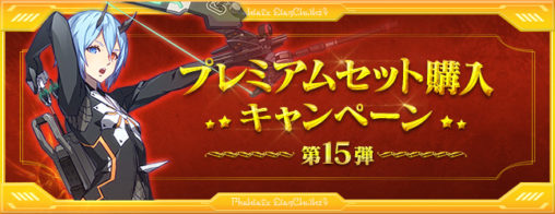 premium-set-purchase-campaign-15th