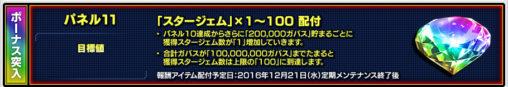 panel-11-rewards