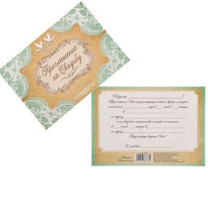 Приглашение на свадьбу «Крафт с кружевом»