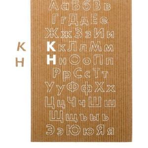 Чипборд из гофрокартона «Алфавит»