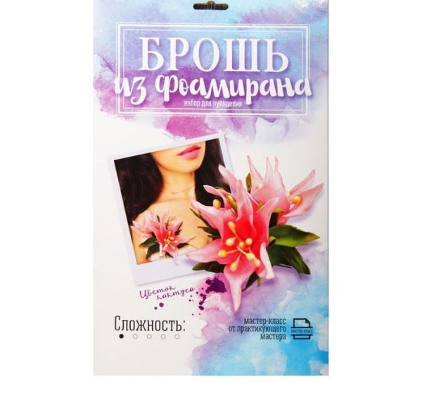 """Брошь из фоамирана своими руками """"Цветок кактуса"""""""