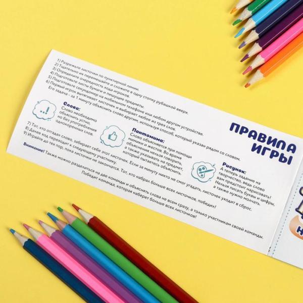 Игра для ребенка -купоны «Позитивиум новогодний», на объяснение слов