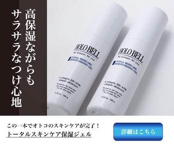 トータルスキンケア保湿ジェル/ホロベル