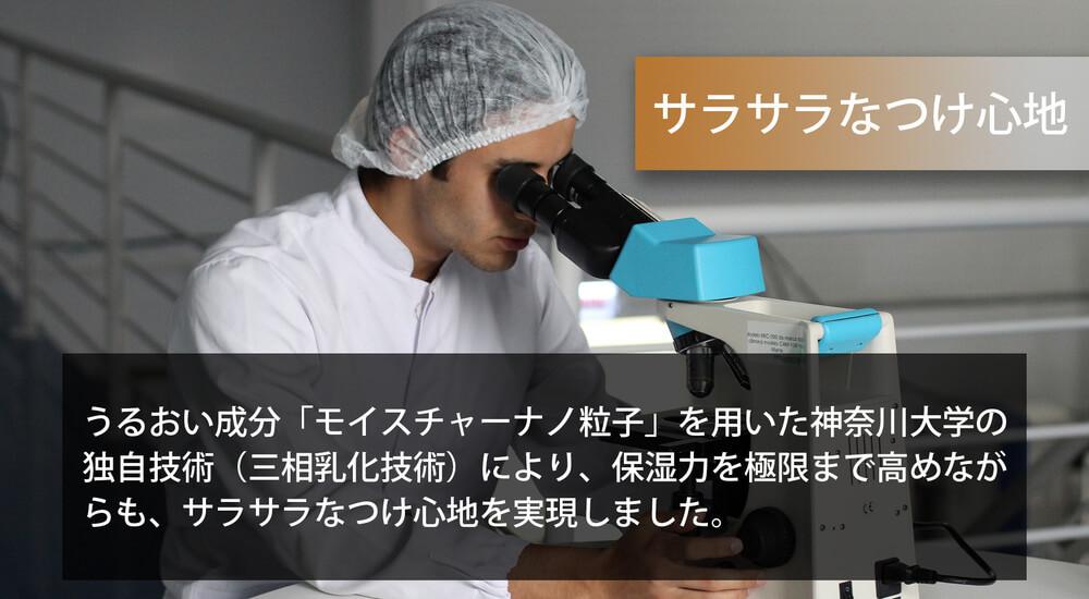 トータルスキンケア保湿ジェル/ホロベルの三相乳化技術