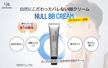 NULL(ヌル)BBクリーム