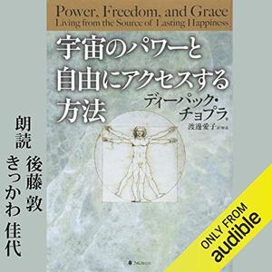 瞑想におすすめのオーディブル・宇宙のパワーと自由にアクセスする方法