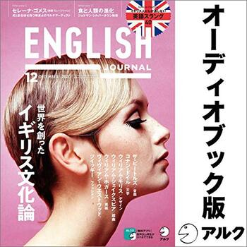 英語学習におすすめのオーディブル・ENGLISH JOURNAL(イングリッシュジャーナル)
