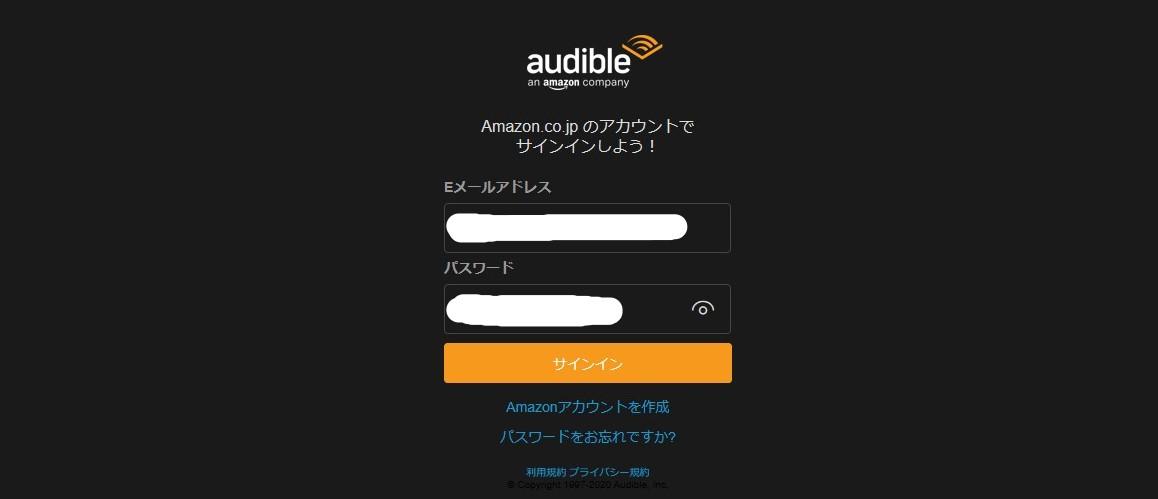 オーディブルの無料アプリのインストール方法⑧