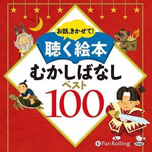 子供向けAmazonのオーディオブックの聴く絵本むかしばなしベスト100