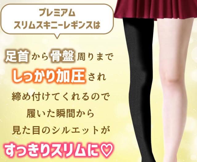プレミアムスリムスキニーレギンスを履いた女性の足
