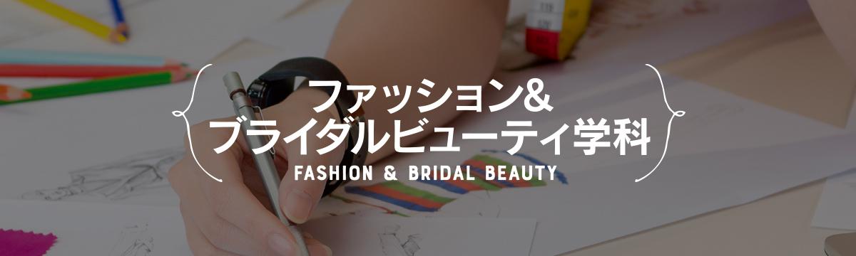 ファッション&ブライダルビューティ学科