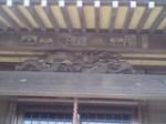 須賀神社の龍