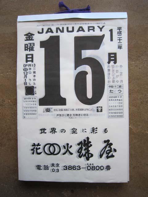 日めくりカレンダー1