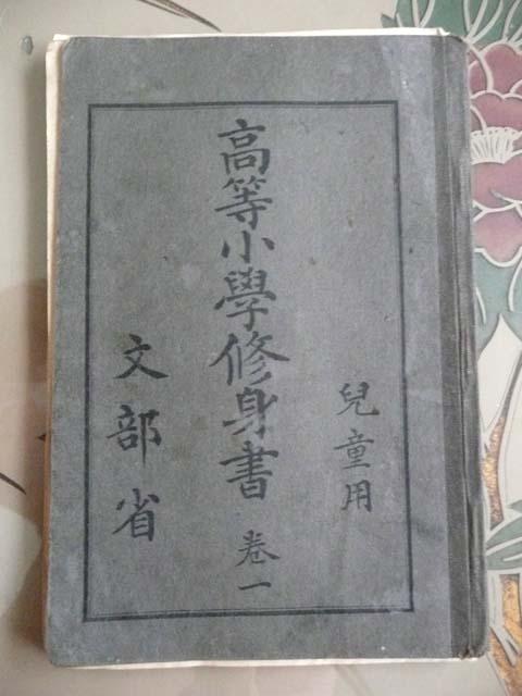 修身の教科書