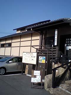 稲村ガ崎温泉1