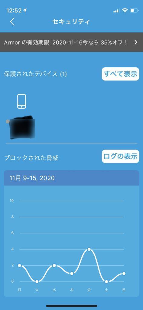 Orbiアプリのセキュリティ3