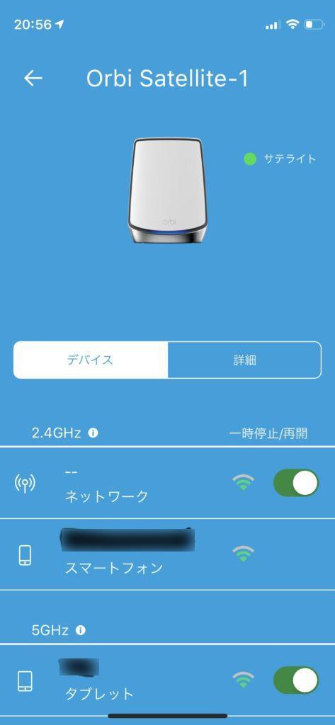 Orbiアプリのルーター・サテライトの接続デバイス