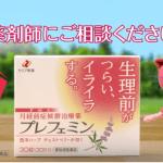 「プレフェミン」のPMSの改善効果の口コミ!