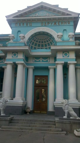 Палац одруження