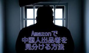 Amazonで中国の出品者の詐欺まがいの行為に遭わない為の方法