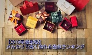 メルカリに出品して高く売れるものランキング【2019年最新】