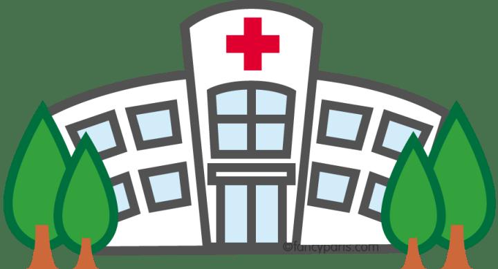 病院・総合病院・医院やクリニック
