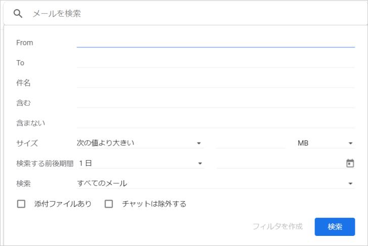 高度なGmail検索ボックス
