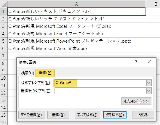 Excelの置換方法