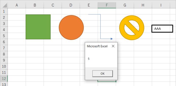 Excelのシート上にいくつ図形があるのか調べる方法