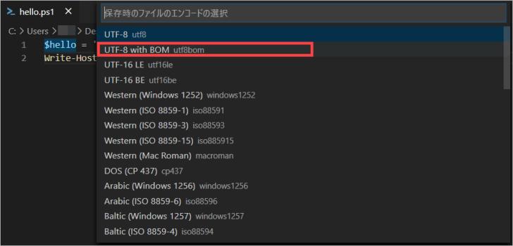 UTF-8 with BOMを選択する
