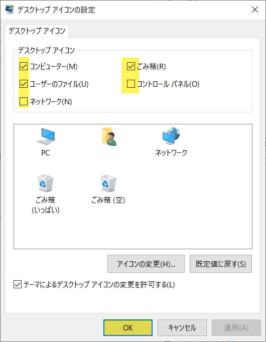 デスクトップのアイコン設定