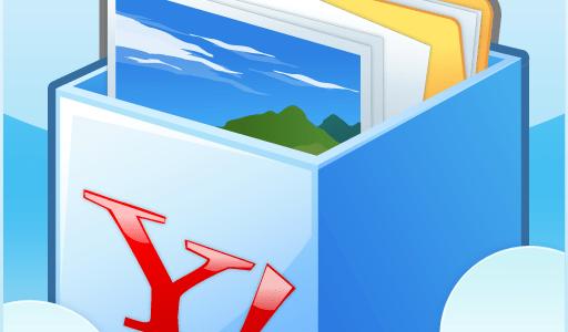 『Yahoo!ボックス』ファイルを公開する方法