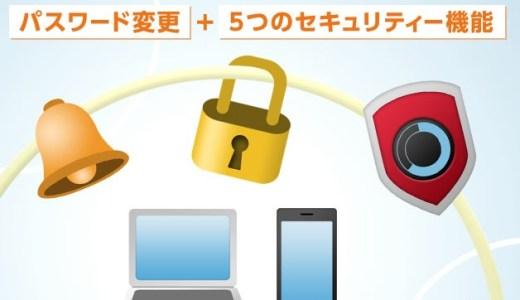 Yahoo!JAPANで新たな情報流出の可能性!パスワード再設定の際に必要な情報の一部流出の可能性が高い!