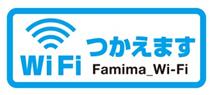 全国8,000店舗のファミリーマートで利用できる無料の公衆無線LAN『Famima Wi-Fi』がサービス開始!