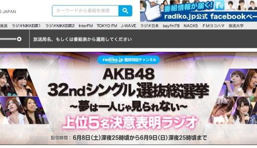 "『radiko.jp』が""AKB48 32ndシングル選抜総選挙""上位5名のインタビュー音声を日本全国に初の独占配信!"