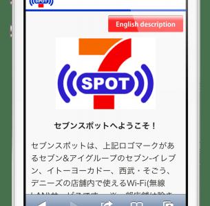 セブン&アイグループの店舗内で使える無料の公衆無線LANサービス『7 SPOT(セブンスポット)』の使い方!