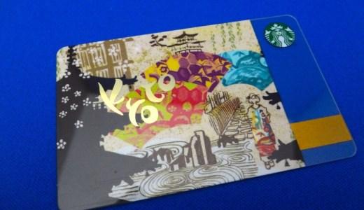 古都の風情を絢爛豪華に表現した京都府内の店舗でしか手に入らない限定デザイン『スターバックスカード シティ京都』がオシャレ!