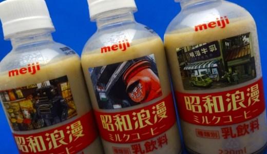 現代の大人たちを元気にする『昭和浪漫ミルクコーヒー』。昭和レトロなパッケージと昔懐かしい味わいが楽しめます!