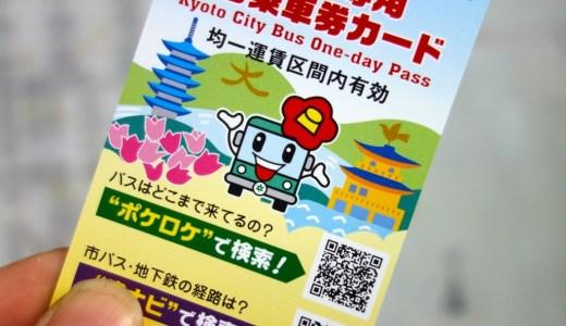 京都市内中心部の観光名所をまわるには『市バス専用一日乗車券カード』が便利!