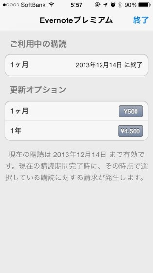 evernote-premium-iphone-11
