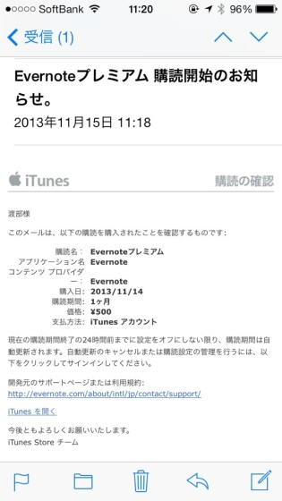 evernote-premium-iphone-6