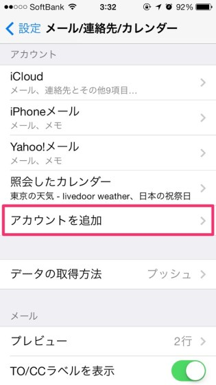 gmail-iphone-setting-1