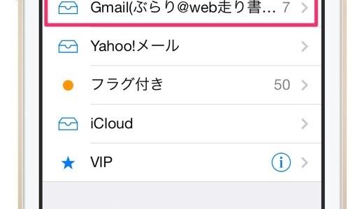 iPhoneの[標準メールアプリ]でGmailを送受信できるようにする方法!