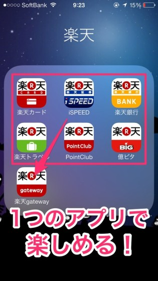 iphone-app-rakuten-gateway-IMG_1406