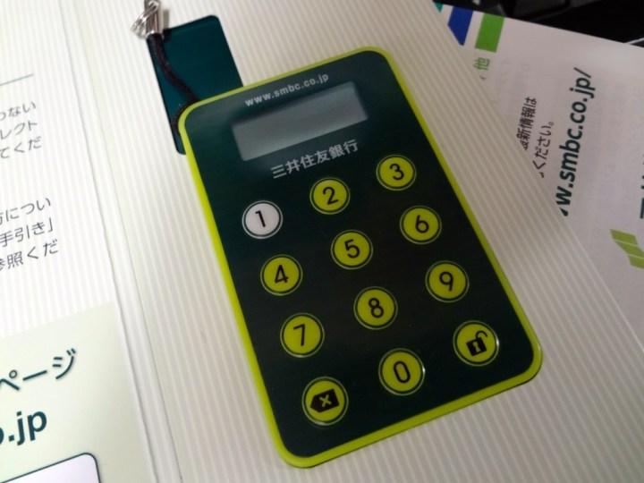 smbc-password-card-1DSC01697
