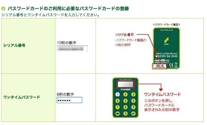 smbc-password-card-2